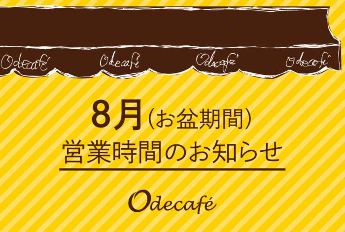 2016.08.04(お盆営業)
