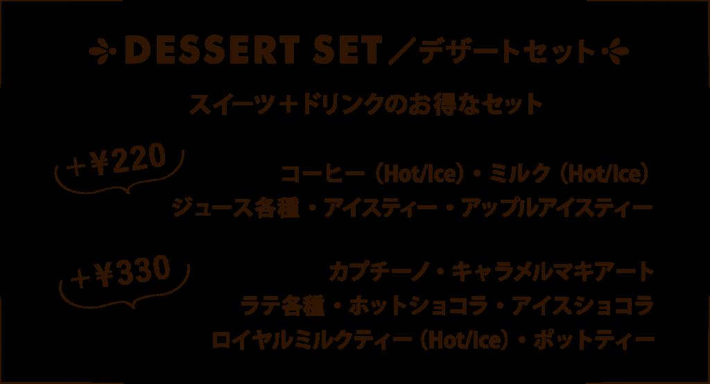 デザートセット